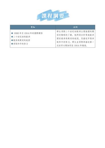 【中文版】第一次世界大戰-02.jpg