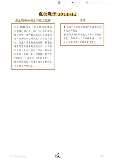 【中文版】第一次世界大戰-24.jpg