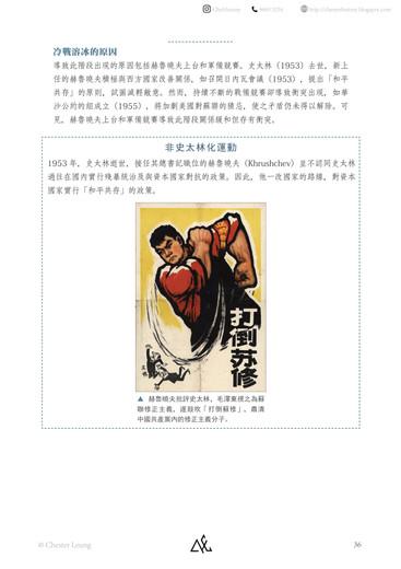 【中文版】冷戰-36.jpg