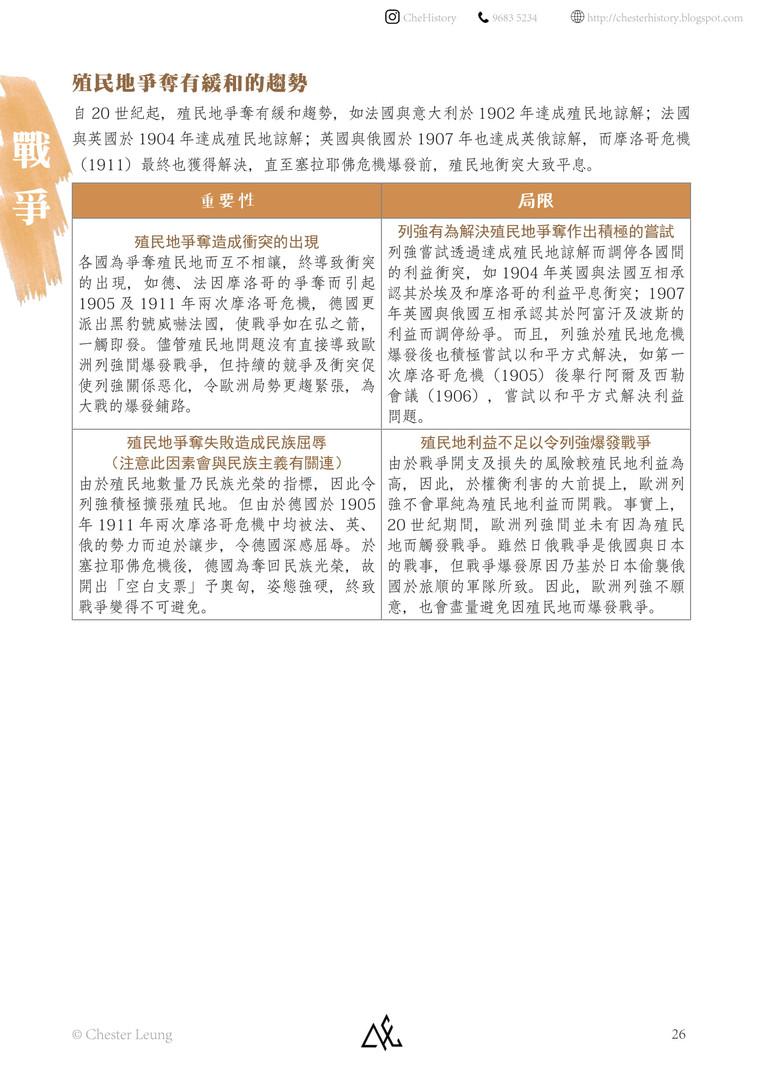 【中文版】第一次世界大戰-26.jpg