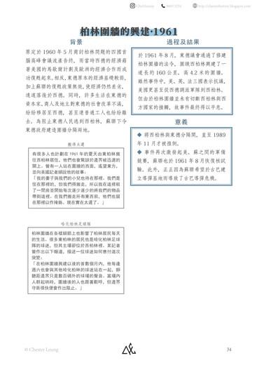 【中文版】冷戰-34.jpg
