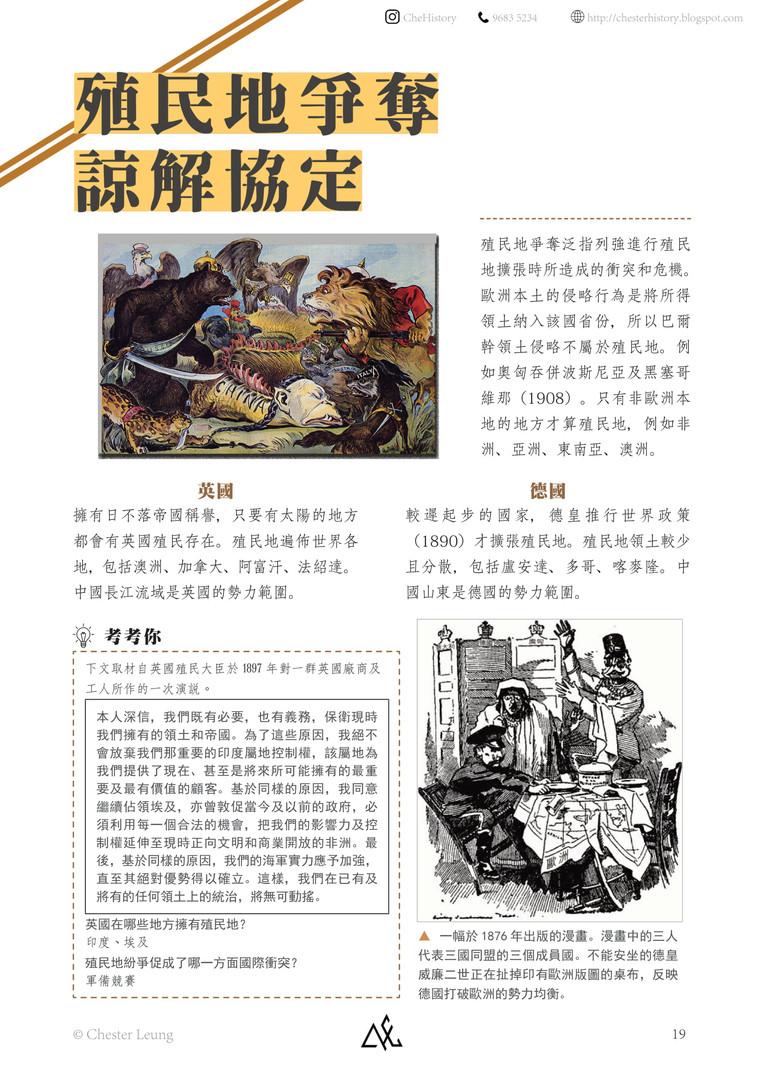 【中文版】第一次世界大戰-19.jpg