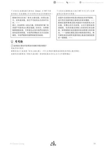 【中文版】冷戰-10.jpg