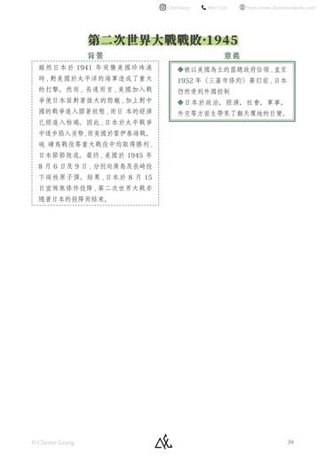 【中文版】日本-039.jpg