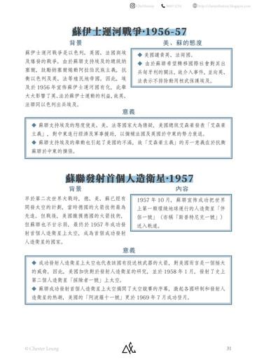 【中文版】冷戰-31.jpg