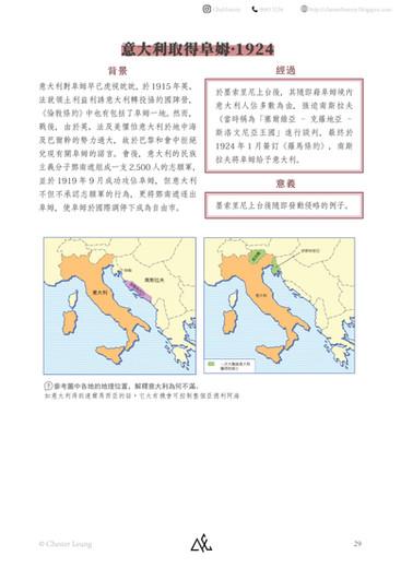 【中文版】第二次世界大戰-29.jpg