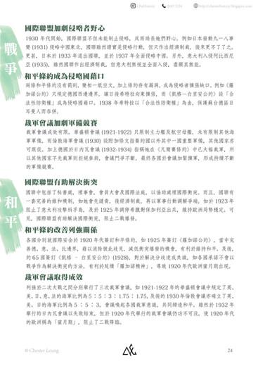 【中文版】第二次世界大戰-24.jpg