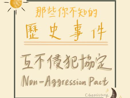 【歷史】《互不侵犯協定》丨Non-aggression Pact