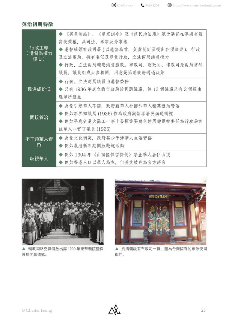 【中文版】香港-025.jpg
