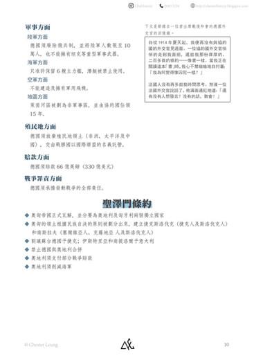 【中文版】第二次世界大戰-10.jpg