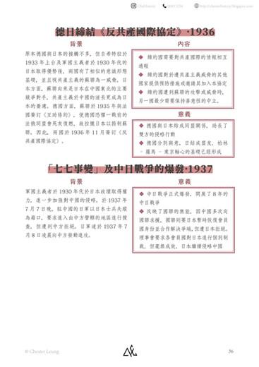 【中文版】第二次世界大戰-36.jpg