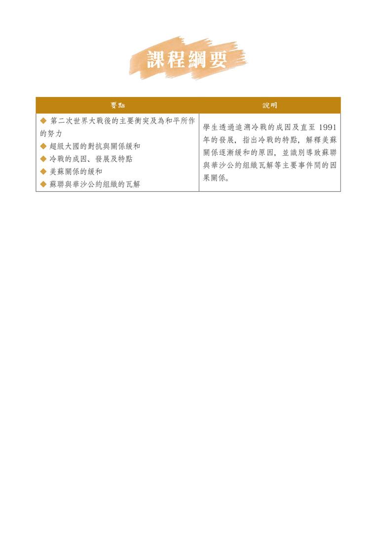 【中文版】冷戰-02.jpg