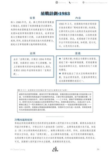 【中文版】冷戰-50.jpg
