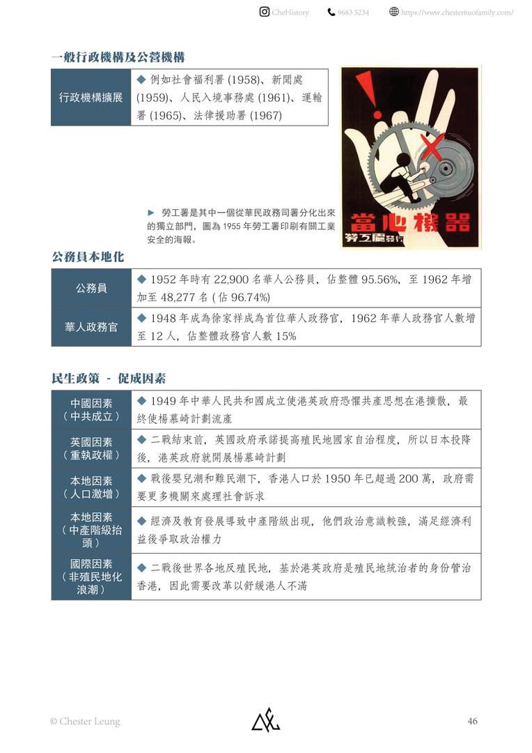 【中文版】香港-046.jpg