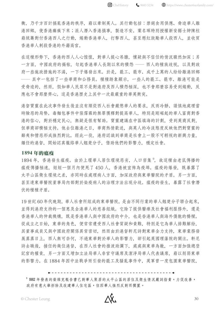 【中文版】香港-030.jpg