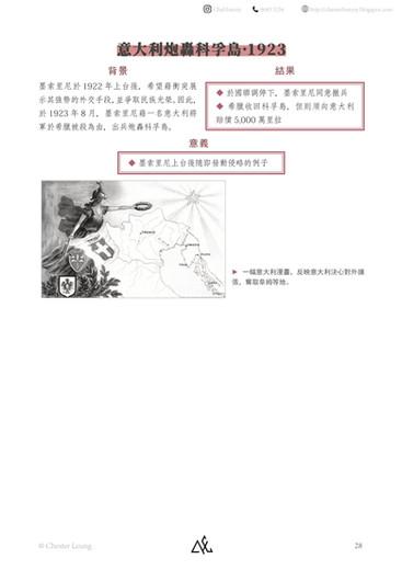 【中文版】第二次世界大戰-28.jpg