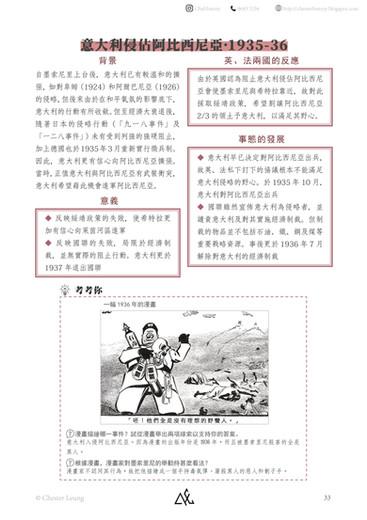 【中文版】第二次世界大戰-33.jpg