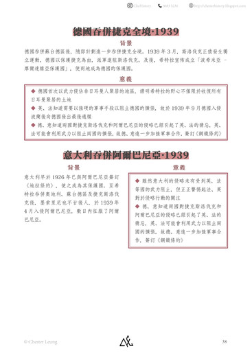 【中文版】第二次世界大戰-38.jpg