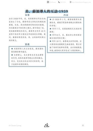 【中文版】冷戰-32.jpg