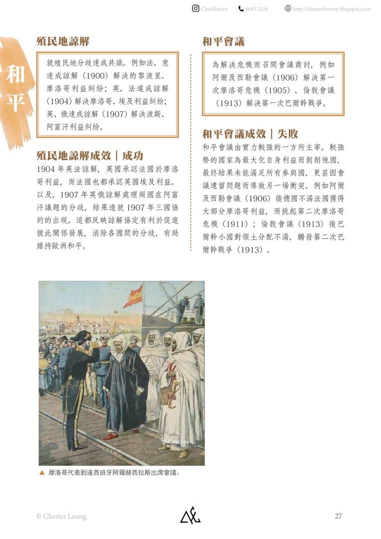 【中文版】第一次世界大戰-27.jpg