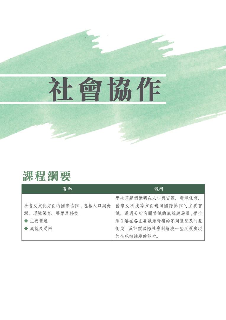 【中文版】國際協作-41.jpg