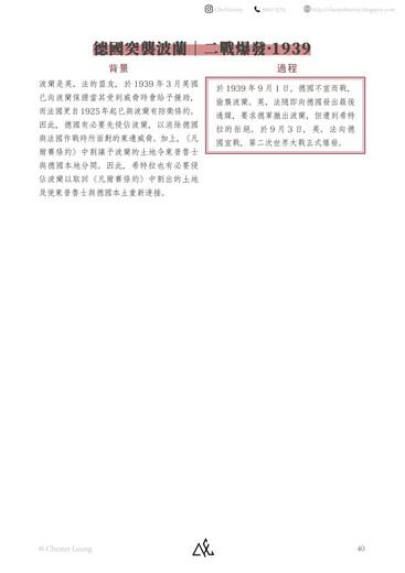 【中文版】第二次世界大戰-40.jpg