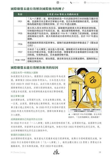 【中文版】第二次世界大戰-18.jpg
