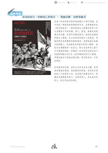 【中文版】冷戰-48.jpg