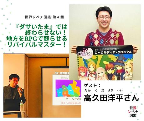 高久田洋平さん