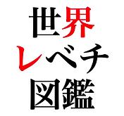 世界レベチ図鑑ロゴ.png