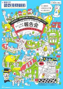 静岡大学地域創造学環フィールドワーク活動報告書