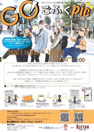 静岡大学 地域連携型プロジェクト