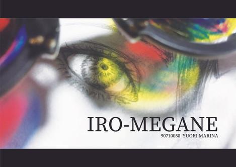 授業課題 IRO-MEGANE