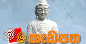 Kadapatha May 2020