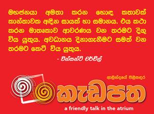 kadapatha-quotes