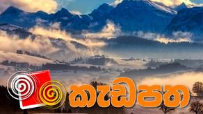 Kadapatha January 2021