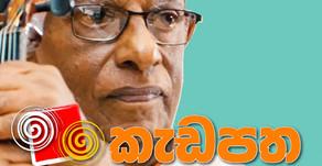Kadapatha June 2020