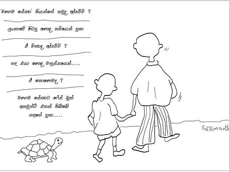 Kadapatha Cartoons – March 15