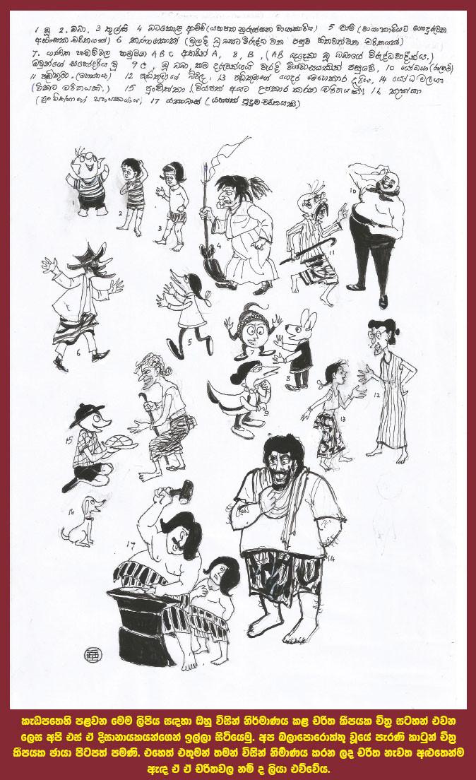 S. A. Disanayake's charactors
