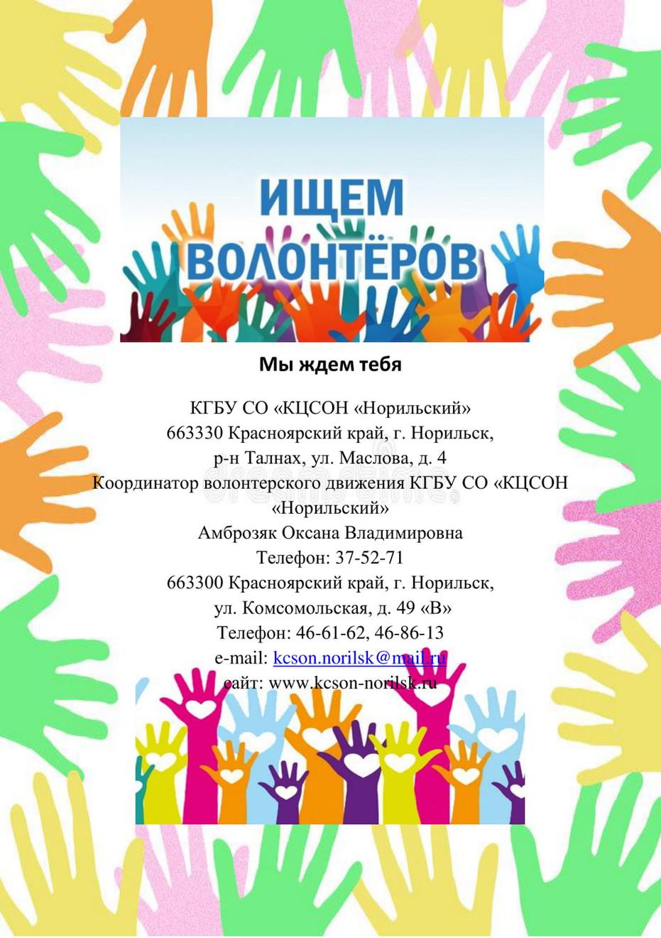 Листовка Волонтерство-1.jpg