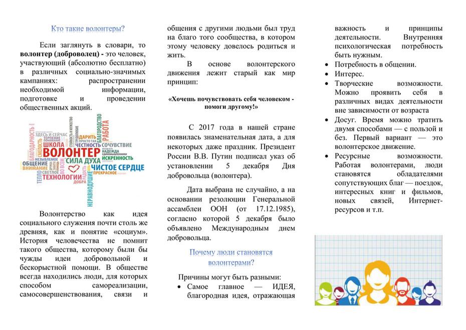 Буклет Волонерство-2.jpg
