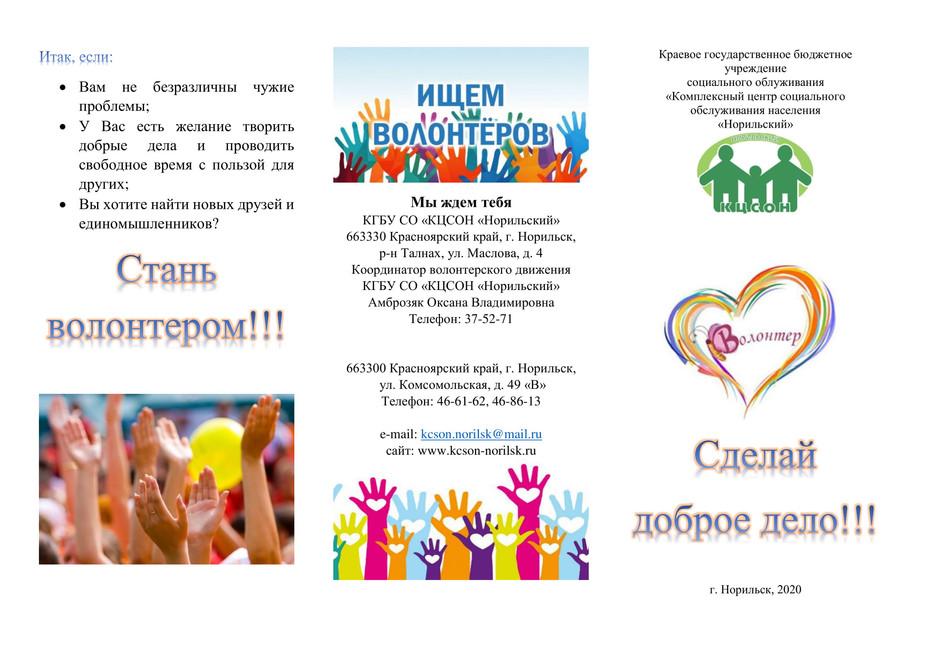 Буклет Волонерство-1.jpg