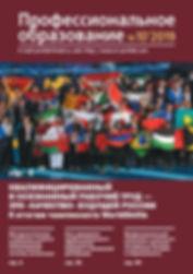 №10-2019 Обложка_page-0001.jpg