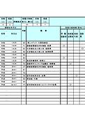 10期役員名簿.png