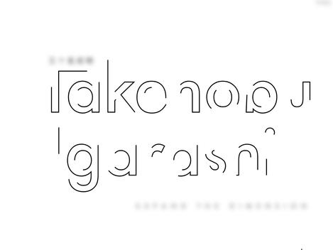 Takenobu Igarashi, Expand The Dimensions