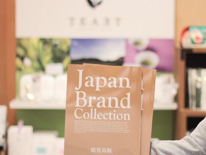 2018年12月11日 『Japan Brand Collection 鹿児島版』にご掲載頂きました。
