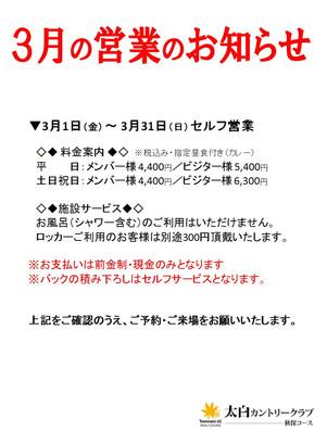 冬季料金(3/1~3/31)のご案内