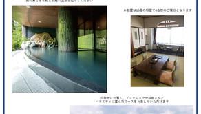ホテルパック ~秋保温泉宿泊付~