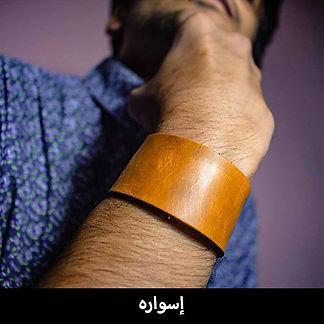 armbands.jpg