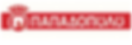 Papadopoulou logo.png